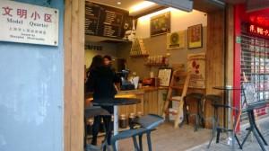 Xintiandi coffee 1