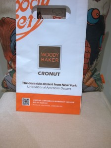 "If you want to be ""cool"" eat a Cronut!"